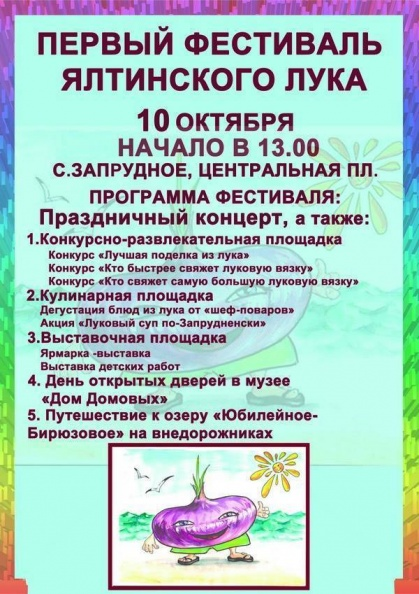 Программа Первого фестиваля Ялтинского лука. Село Запрудное, над трассой Алушта - Ялта