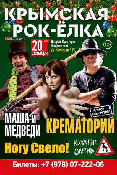 Крымская Рок-Ёлка 20 декабря 2015