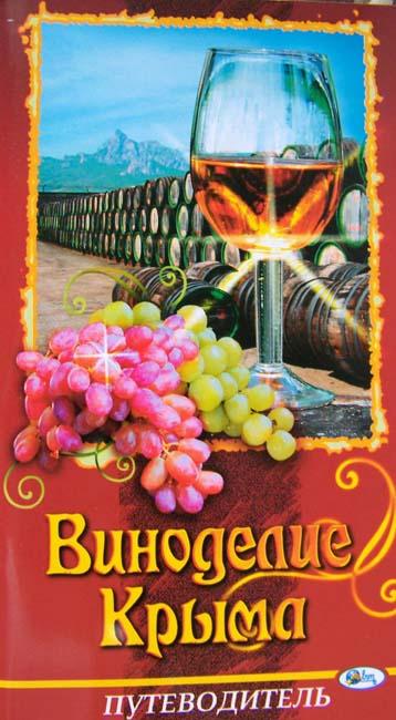 Путеводитель Виноделие Крыма, издательство Свiт, Симферополь