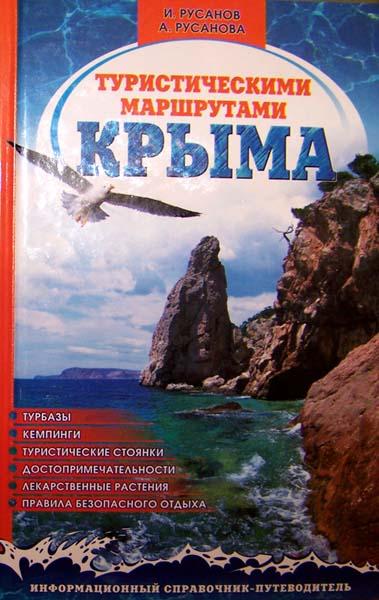 Крым отдых туризм маршруты самостоятельных путешествий  обложка путеводителя Туристическими маршрутами Крыма