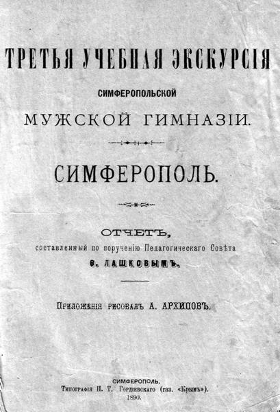 Титульный лист сборника-отчета «Третья учебная экскурсия Симферопольской мужской гимназии».