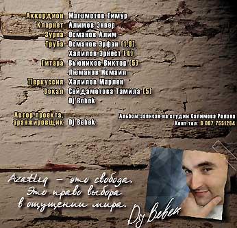 Содержание, композиции альбома диджей БЕБЕК Азатлык. Свобода, 2004, обложка диска