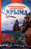 """обложка путеводителя """"Туристическими маршрутами Крыма"""", 2007"""